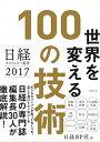 【中古】世界を変える100の技術 日経テクノロジ-展望2017 /日経BP社/日経BP社 (単行本)