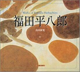 【中古】福田平八郎 Works of Fukuda Heihachir /光村推古書院/福田平八郎 (単行本)