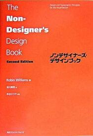 【中古】ノンデザイナ-ズ・デザインブック Second e/マイナビ出版/ロビン・ウィリアムズ(単行本)