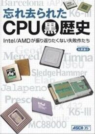 【中古】忘れ去られたCPU黒歴史 Intel/AMDが振り返りたくない失敗作たち /アスキ-・メディアワ-クス/大原雄介(単行本(ソフトカバー))