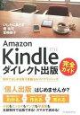 【中古】Amazon Kindleダイレクト出版完全ガイド 無料ではじめる電子書籍セルフパブリッシング /インプレスジャパン/…