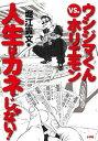 【中古】ウシジマくんvs.ホリエモン人生はカネじゃない! /小学館/堀江貴文 (単行本)