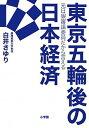 【中古】東京五輪後の日本経済 元日銀審議委員だから言える /小学館/白井さゆり (単行本)
