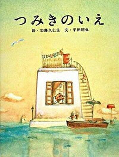 【中古】つみきのいえ /白泉社/加藤久仁生 (ハードカバー)