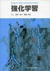 【中古】強化学習 /森北出版/リチャ-ド・S.サットン (単行本(ソフトカバー))