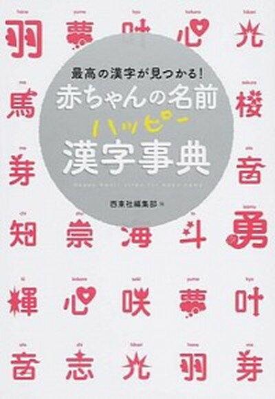 【中古】赤ちゃんの名前ハッピ-漢字事典 最高の漢字が見つかる! /西東社/西東社 (単行本(ソフトカバー))