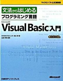 【中古】文法からはじめるプログラミング言語Microsoft Visual Basic入 /日経BPソフトプレス/高江賢 (単行本)