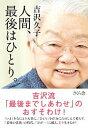 【中古】人間、最後はひとり。 /さくら舎/吉沢久子(評論家) (単行本(ソフトカバー))