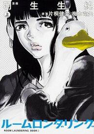 【中古】ルームロンダリング 上 /KADOKAWA/片桐健滋 (コミック)