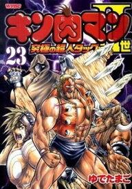 【中古】キン肉マン2世究極の超人タッグ編 23 /集英社/ゆでたまご (コミック)