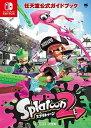 【中古】Splatoon2 /小学館/任天堂 (ムック)