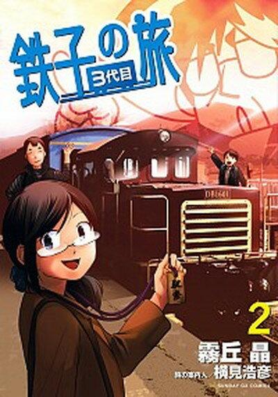 【中古】鉄子の旅3代目 2 /小学館/霧丘晶 (コミック)