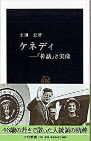 【中古】ケネディ 「神話」と実像 /中央公論新社/土田宏(新書)