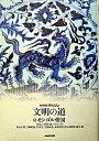 【中古】文明の道 NHKスペシャル 5 /NHK出版/日本放送協会 (単行本)