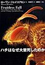 【中古】ハチはなぜ大量死したのか /文藝春秋/ロ-ワン・ジェイコブセン (単行本)