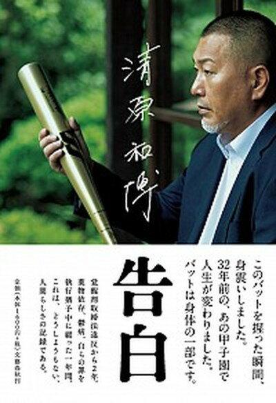 【中古】清原和博告白 /文藝春秋/清原和博 (単行本)