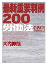 【中古】最新重要判例200労働法 第4版/弘文堂/大内伸哉 (単行本)