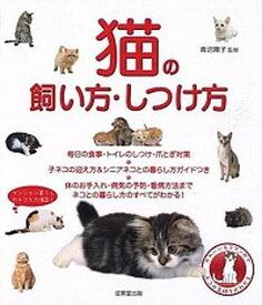 【中古】猫の飼い方・しつけ方 /成美堂出版/青沼陽子(単行本(ソフトカバー))
