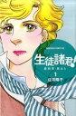 【中古】生徒諸君! 最終章・旅立ち コミック 1-30巻 (コミック) 全巻セット