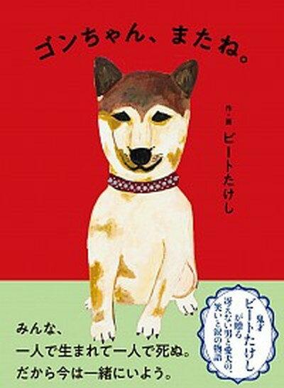 【中古】ゴンちゃん、またね。 /文藝春秋/ビートたけし (単行本)
