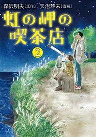 【中古】虹の岬の喫茶店 2 /潮出版社/森沢明夫 (コミック)