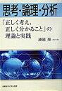 【中古】思考・論理・分析 「正しく考え、正しく分かること」の理論と実践 /産業能率大学出版部/波頭亮 (単行本)