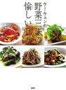 【中古】ウ-・ウェンの野菜三昧の愉しい日々 /講談社/ウ-ウェン (単行本(ソフトカバー))