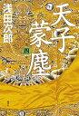 【中古】天子蒙塵 第4巻 /講談社/浅田次郎 (単行本)