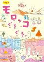 【中古】k.m.p.の、モロッコぐるぐる。 /東京書籍/なかがわみどり (単行本(ソフトカバー))
