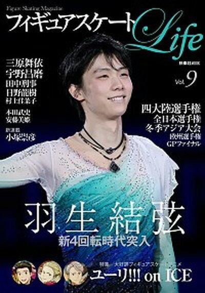 【ポイント 10倍】【中古】フィギュアスケートLife Figure Skating Magazine Vol.9 /扶桑社 (ムック)【年末 セール SALE 対象商品】