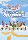 【中古】ドラゴンクエスト11超みちくさ冒険ガイド /スクウェア・エニックス (単行本(ソフトカバー))