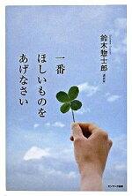 【中古】一番ほしいものをあげなさい /サンマ-ク出版/鈴木惣士郎 (ハードカバー)
