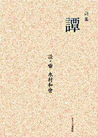 【中古】譚 詩集 /かまくら春秋社/木村和世 (単行本)
