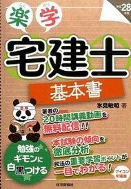 【中古】楽学宅建士基本書 平成28年版 /住宅新報出版/氷見敏明 (単行本)
