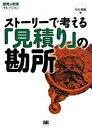 【中古】スト-リ-で考える「見積り」の勘所 /翔泳社/中村秀剛 (単行本(ソフトカバー))