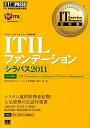 【中古】ITILファンデ-ションシラバス2011 ITIL資格認定試験学習書 /翔泳社/笹森俊裕 (単行本(ソフトカバー))