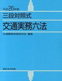 【中古】交通実務六法 三段対照式 平成26年版 /東京法令出版/交通警察実務研究会 (単行本)