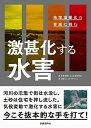 【中古】激甚化する水害 地球温暖化の脅威に挑む /日経BP社/気候変動による水害研究会 (単行本)