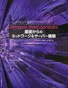 【中古】Amazon Web Services基礎からのネットワ-ク&サ-バ-構築 さわって学ぶクラウドインフラ /日経BP社/玉川憲 (…