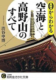 【中古】0からわかる空海と高野山のすべて /三笠書房/渋谷申博 (文庫)