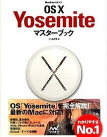 【中古】OS 10 Yosemiteマスタ-ブック /マイナビ出版/小山香織 (単行本(ソフトカバー))