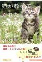 【中古】猫が教えてくれた大切なこと /あさ出版/フェリシモ猫部 (単行本(ソフトカバー))