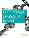【中古】初めてのPHP、MySQL、JavaScript & CSS /オライリ-・ジャパン/ロビン・ニクソン (大型本)