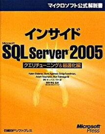 【中古】インサイドMicrosoft SQL Server 2005 クエリチュ-ニング&最適化編 /日経BPソフトプレス/カレン・ディラニ- (単行本)