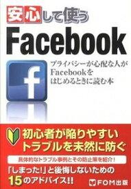 【中古】安心して使うFacebook プライバシ-が心配な人がFacebookをはじめる /富士通エフ・オ-・エム/ICTコミュニケ-ションズ株式会社 (新書)