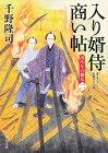 【中古】入り婿侍商い帖 凶作年の騒乱 2 /KADOKAWA/千野隆司 (文庫)