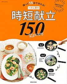 【中古】帰って15分で作れる!一汁二菜の時短献立150RECIPE 写真でわかるレシピ本 /主婦と生活社 (ムック)