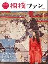 【中古】相撲ファン 相撲愛を深めるstyle&lifeブック vol.01 /大空出版 (単行本(ソフトカバー))
