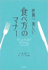 【中古】世界一美しい食べ方のマナ- /高橋書店/小倉朋子(単行本(ソフトカバー))