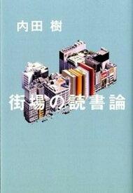 【中古】街場の読書論 /太田出版/内田樹 (単行本)